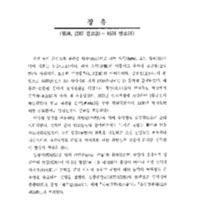 http://archivelab.co.kr/kmemory/GM00022823.pdf