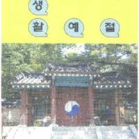 http://text.library.kr/dc0030/dc00310533/dc00310533.pdf