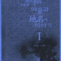 http://archivelab.co.kr/kmemory/GM00024267.pdf