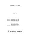 http://text.library.kr/dc0080/dc00800537/dc00800537.pdf