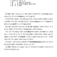 http://archivelab.co.kr/kmemory/GM00021247.pdf