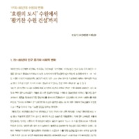 http://archivelab.co.kr/kmemory/GM00025100.pdf