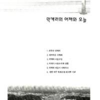 http://archivelab.co.kr/kmemory/GM00023952.pdf