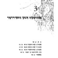 http://archivelab.co.kr/kmemory/GM00021679.pdf