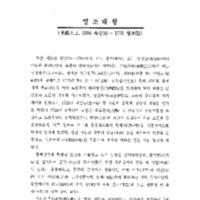 http://archivelab.co.kr/kmemory/GM00022838.pdf
