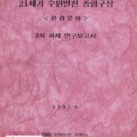 http://text.library.kr/dc0010/dc00100675/dc00100675.pdf