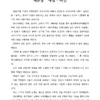 http://archivelab.co.kr/kmemory/GM00021880.pdf