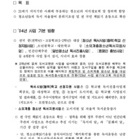 DC20180472.pdf