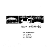 http://archivelab.co.kr/kmemory/GM00022989.pdf