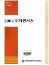 http://text.library.kr/dc0060/dc00600162/dc00600162.pdf