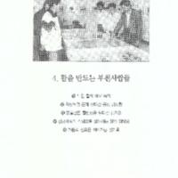 http://archivelab.co.kr/kmemory/GM00023268.pdf