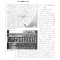 http://archivelab.co.kr/kmemory/GM00024635.pdf