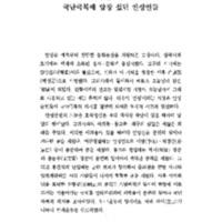 http://archivelab.co.kr/kmemory/GM00020664.pdf