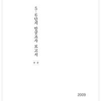 http://archivelab.co.kr/kmemory/GM00024506.pdf