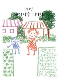 http://archivelab.co.kr/kmemory/GM00025689.pdf