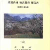 http://archivelab.co.kr/kmemory/GM00025918.pdf