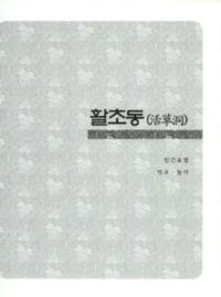 http://archivelab.co.kr/kmemory/GM00025589.pdf