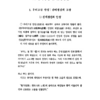http://archivelab.co.kr/kmemory/GM00020665.pdf
