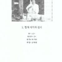 http://archivelab.co.kr/kmemory/GM00023266.pdf