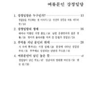 http://archivelab.co.kr/kmemory/GM00023096.pdf
