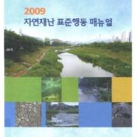 DC00520629.pdf