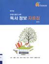 http://text.library.kr/dc2016/dc20160030/dc20160030.pdf