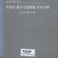 DC20190500.pdf