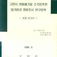 http://text.library.kr/dc0020/dc00201196/dc00201196.pdf