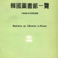 한국도서관일람(韓國圖書館一覽) 1969년<br />