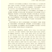 http://archivelab.co.kr/kmemory/GM00024958.pdf