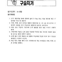 http://archivelab.co.kr/kmemory/GM00022512.pdf