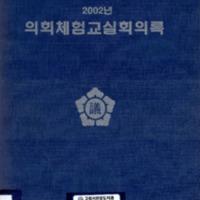 http://text.library.kr/dc0020/dc00200977/dc00200977.pdf