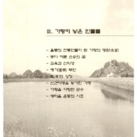 http://archivelab.co.kr/kmemory/GM00024931.pdf