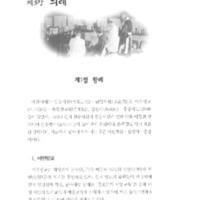http://archivelab.co.kr/kmemory/GM00021040.pdf