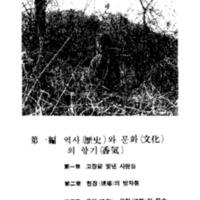 http://archivelab.co.kr/kmemory/GM00020416.pdf