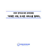 DC20200084.pdf