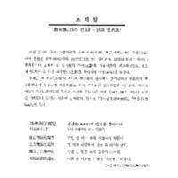 http://archivelab.co.kr/kmemory/GM00022821.pdf