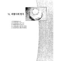 http://archivelab.co.kr/kmemory/GM00022258.pdf