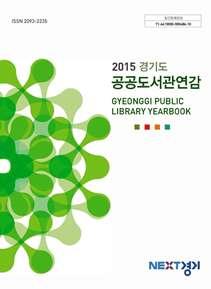 2015년 경기도 공공도서관연감 ; GYEONGGIDO PUBLIC LIBRARY YEARBOOK