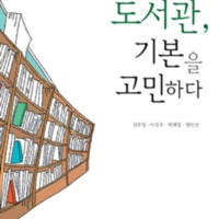 도서관, 기본을 고민하다 ; 공공도서관의 장서관리정책 ; 경기도도서관총서 3