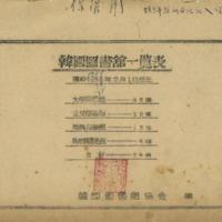 한국도서관일람표(韓國圖書館一覽表) 1955년<br />