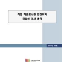 DC20190138.pdf