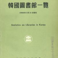 한국도서관일람(韓國圖書館一覽) 1966년<br />