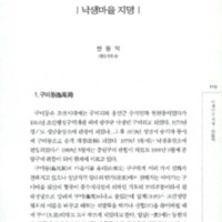 http://archivelab.co.kr/kmemory/GM00025820.pdf