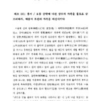 http://archivelab.co.kr/kmemory/GM00021320.pdf