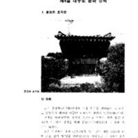 http://archivelab.co.kr/kmemory/GM00022781.pdf