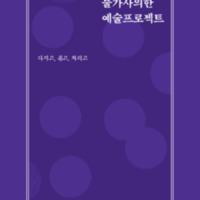 http://memory.library.kr/files/original/c6f3ba1ad43413c76db19ce25229a9dc.pdf