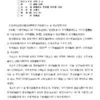 http://archivelab.co.kr/kmemory/GM00021218.pdf