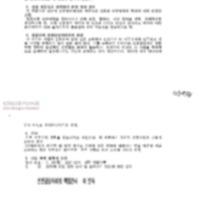 http://archivelab.co.kr/kmemory/GM00062817.pdf