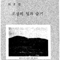 http://archivelab.co.kr/kmemory/GM00020422.pdf